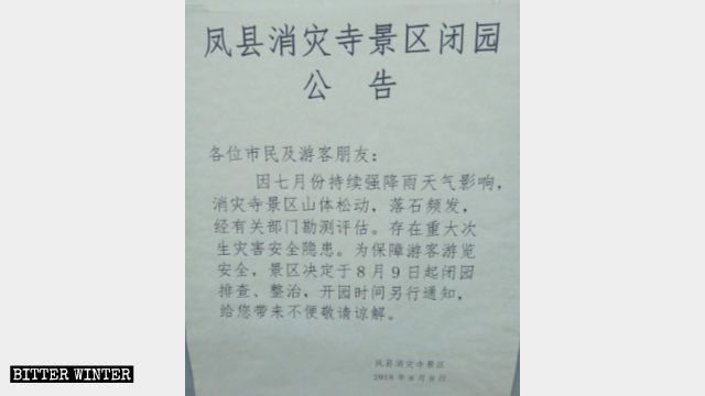 Closure notice of the Xiaozai Temple scenic area.