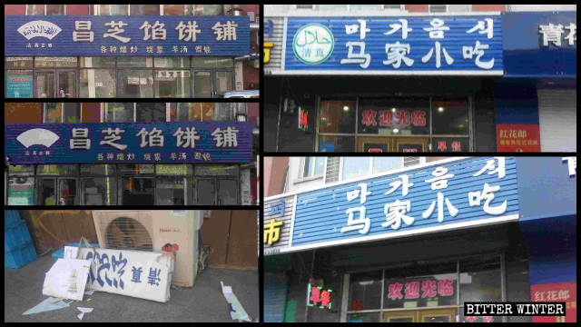 Halal symbols of ethnic Hui shops throughout Jilin Province were removed.