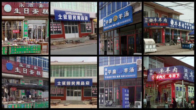 Halal symbols of ethnic Hui shops in Jianchangying town were removed.
