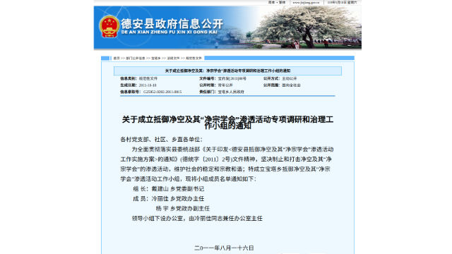 """Notice issued by De'an county government on the establishment of a special investigation and crackdown working group to resist Chin Kung and his """"Pure Land Institute"""" infiltration activities."""