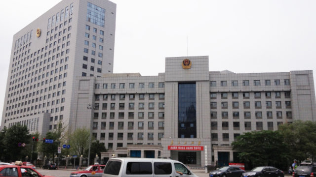 The Public Security Department of Liaoning Province.Credit
