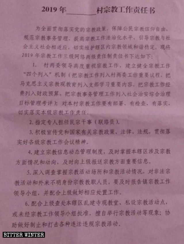 Religious Work Responsibility Statement for 2019 issued by a locality of Quanzhou city in Fujian Province.