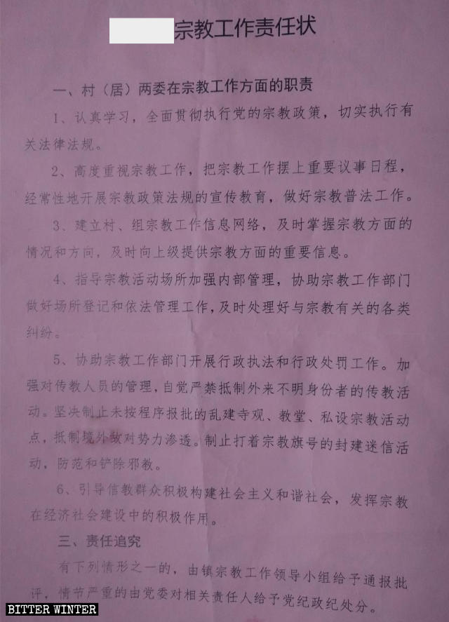 Religious work Responsibility Statement for government officials in a town of Jiangxi Province.