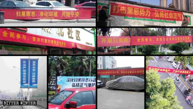 "All kinds of banners with slogans related to ""cleaning up gang crime and eliminating evil"" are visible everywhere."