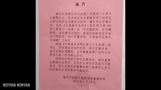 The closure notice of Shijijiayuan meeting venue issued by Fuzhou City's Gulou District Bureau of Ethnic and Religious Affairs