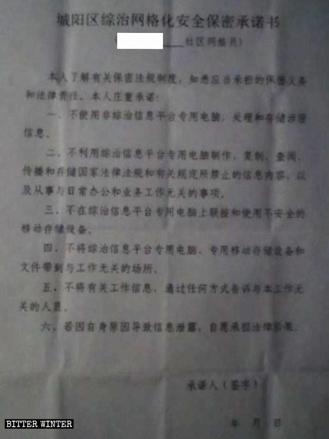 A security and confidentiality commitment statement that Chengyang district building managers had to sing.
