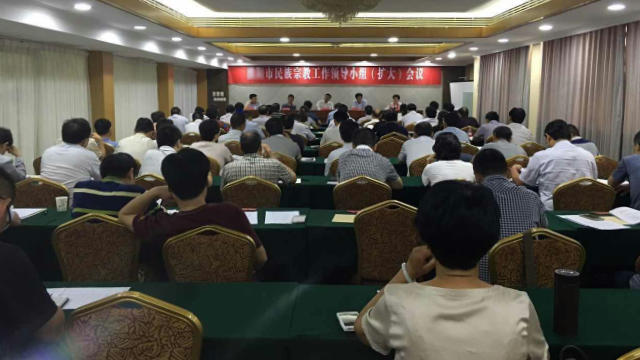 "A meeting of the ""leading group on ethnic and religious work"" of a locality in central Henan Province."
