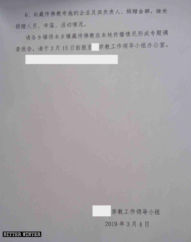 The document issued by a local government in Hebei Province, demanding a thorough investigation of the spread of Tibetan Buddhism in the area.
