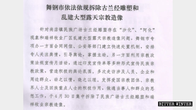 A government report regarding the removal of a Quran sculpture in Wugang city.