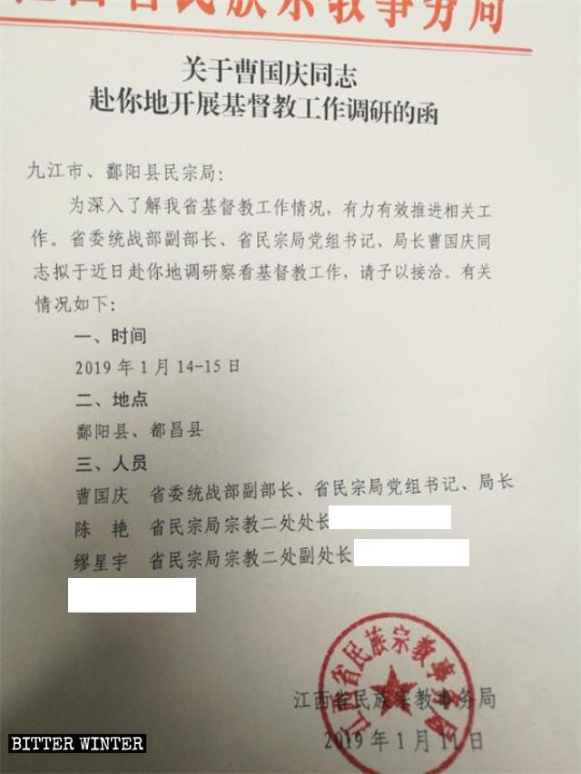 A letter issued by the Ethnic and Religious Affairs Bureau of Jiangxi Province, regarding the visit of Cao Guoqing, the deputy head of the provincial United Front Work Department, to Poyang county on January 14.