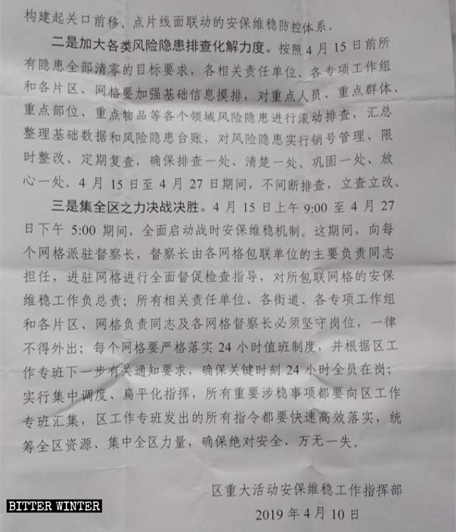 A notice issued by Qingdao's Chengyang district regarding strengthening security and stability maintenance work.