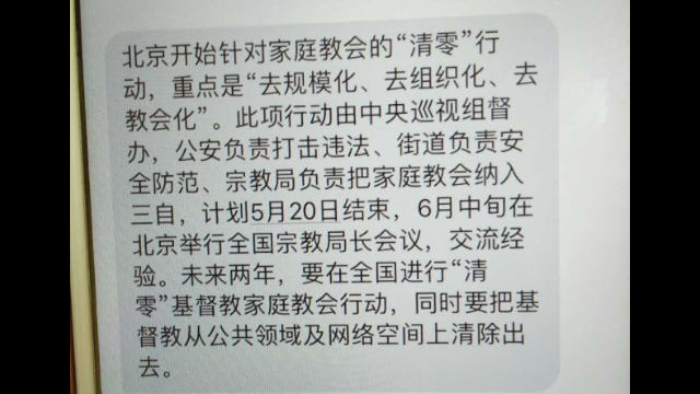 Screenshot of the notice about the operation against house churches in Beijing, posted on the Twitter account of the Chinese Christian Fellowship of Righteousness.