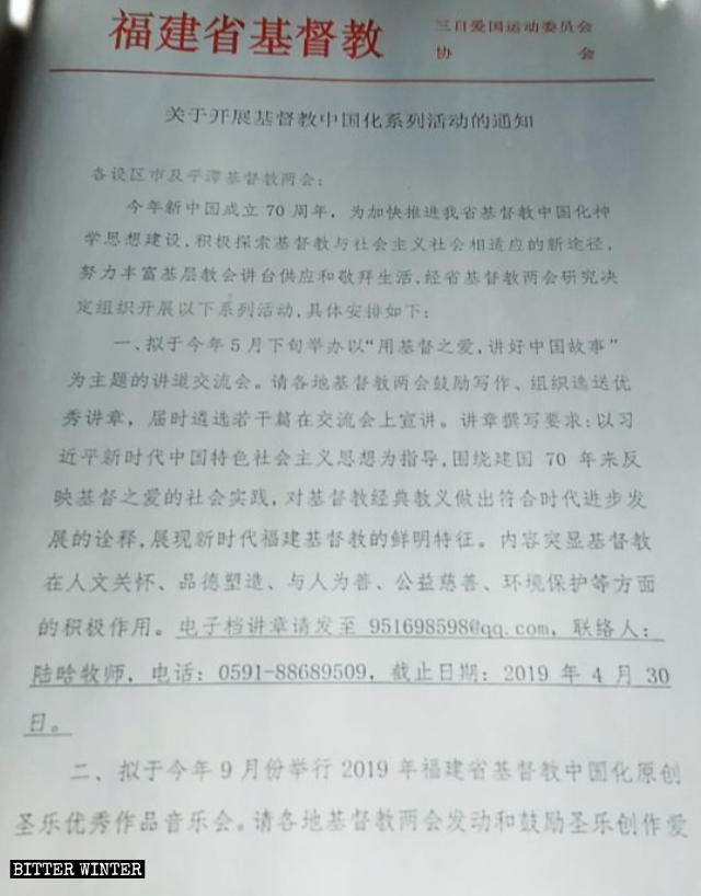 notice issued by the Two Chinese Christian Councils-2