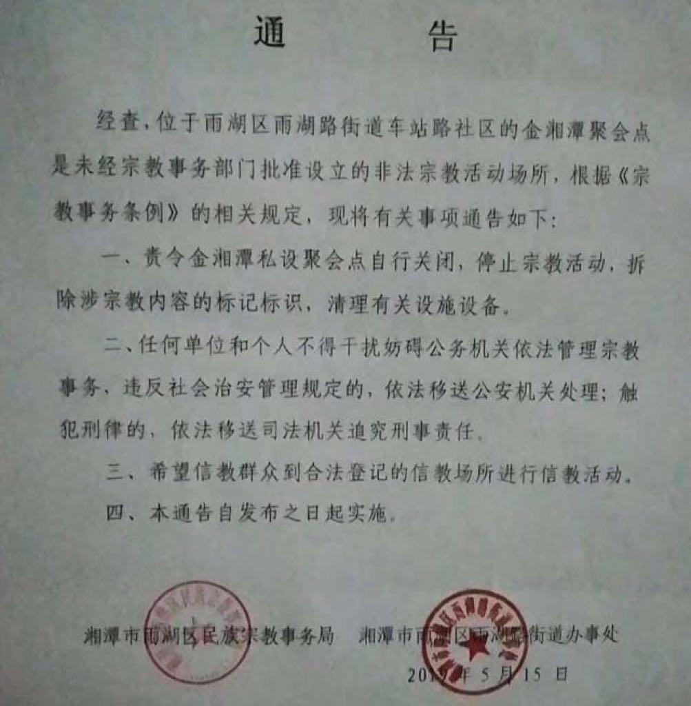Notice of shutting down Jinxiangtan Church meeting venue, issued by Xiangtan city's Ethnic and Religious Affairs Bureau (taken from Pastor Liu Yi's twitter @Frfrancisliu)
