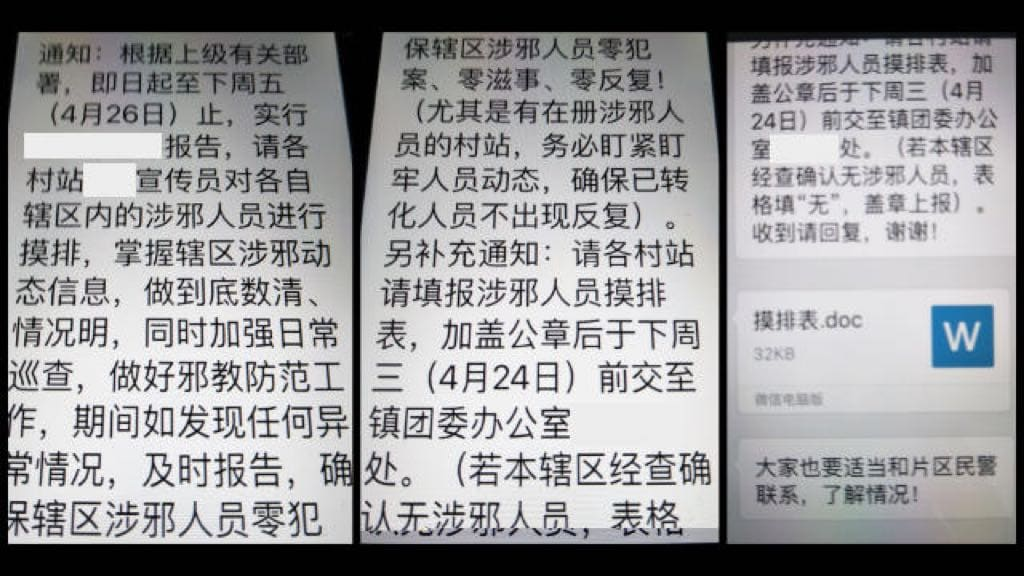 A notice received by grid administrators regarding investigating xie jiao devotees (taken from Wechat)