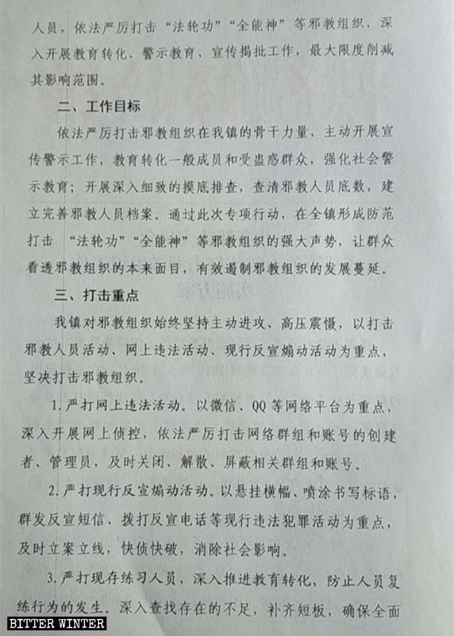 The implementation plan (excerpt) issued by a local government in Shandong Province for cracking down on religious groups designated as xie jiao.