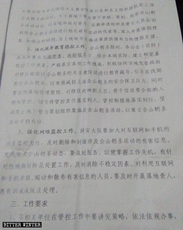 Extracts from the document regarding a security work plan for Sheshan Hill pilgrimage activities in 2019, issued by a locality in Fujian