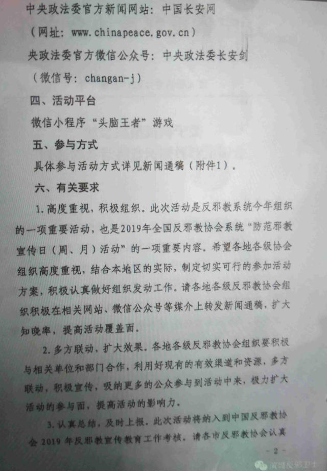 A WeChat screenshot of the excerpt from the Notice on Proactively Organizing and Participating in the Nationwide Anti-Xie Jiao Knowledge Contest, issued by the Anti-Xie Jiao Association of Liaoning Province.