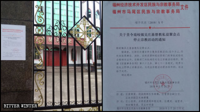 Notice regarding the closure of the Wuzhuang meeting