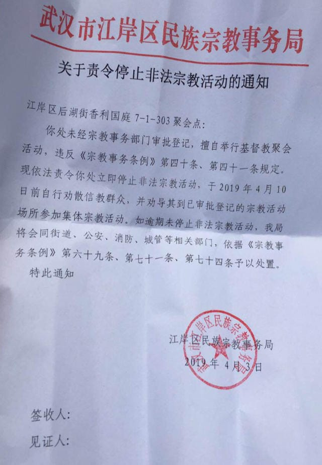 A notice issued by the Ethnic and Religious Affairs Bureau of Jiang'an district about the closure of the meeting venue.