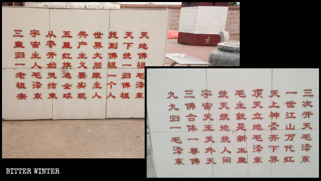 Verses deifying Mao Zedong were displayed in the temple.