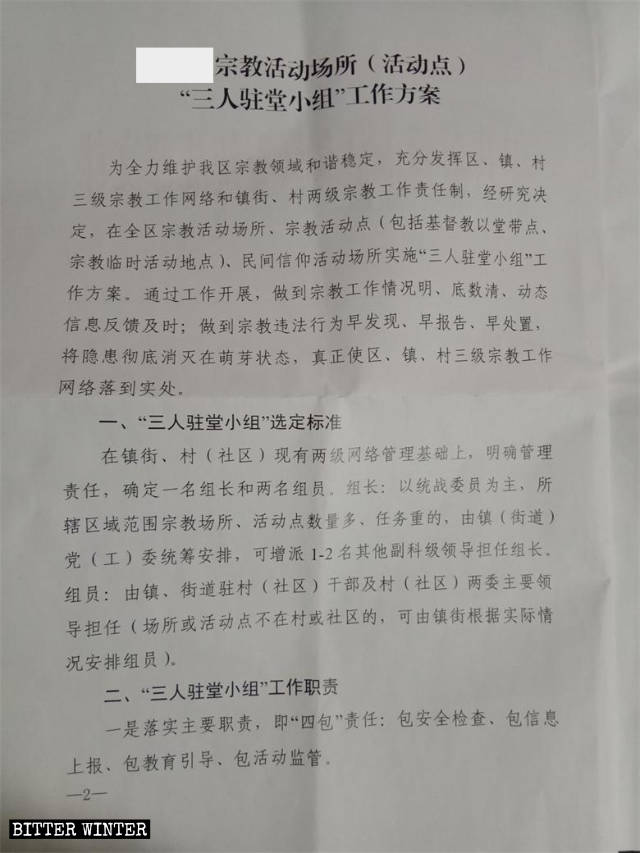 """Team of Three People Stationed at Venue"" Working Plan for Religious Activity Venues (Activity Locations), issued this March by a locality in Shandong Province."