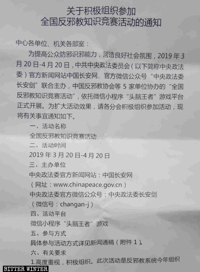 A notice on participating in the anti-xie jiao knowledge contest, issued by an enterprise in Shandong Province.
