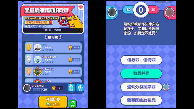 A screenshot of the quiz for the anti-xie jiao knowledge game, launched by the CCP on WeChat.