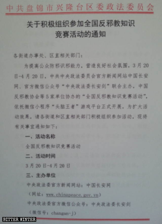 A notice issued by the government of Panjin city in Liaoning, requiring all subdistricts and relevant departments to participate in the anti-xie jiao knowledge contest.
