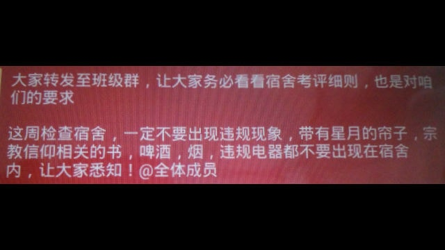 A screenshot of the notice on WeChat, prohibiting curtains with the crescent moon and star symbol patterns in dormitories.