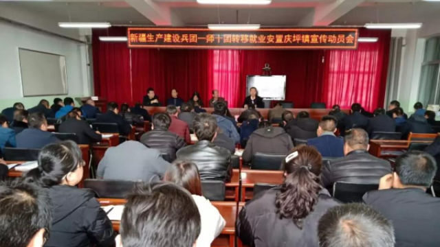 The Tenth Regiment of the First Division of the Xinjiang Production and Construction Corps convenes recruitment mobilization meeting in Qingping town, under the jurisdiction of Dingxi city in Gansu Province.