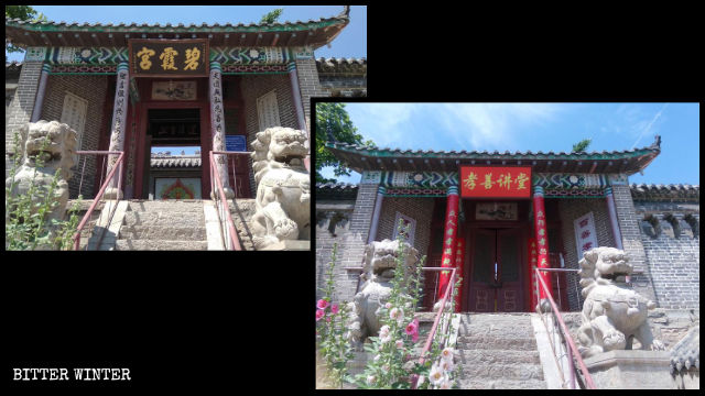 ": The signboard of Bixia Palace has been changed into ""Filial Piety and Virtue Lecture Hall."" Taoist sayings on either side of the entrance were replaced, leaving them devoid of any Taoist characteristics."