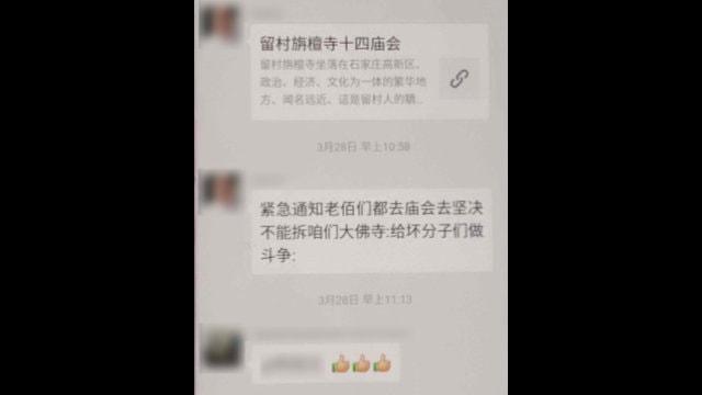 A local villager sends a WeChat message