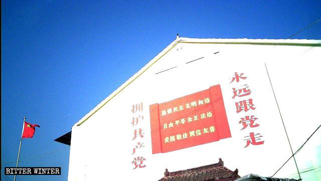 A propaganda slogan pledging loyalty to the CCP