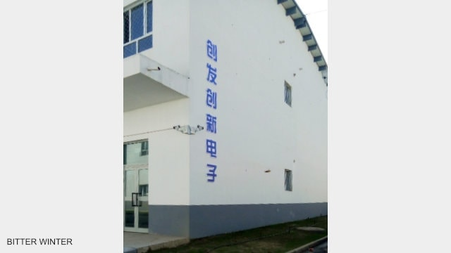 """""""Chuangfa Innovative Electronics,"""" one of the factories where inmates of the Yining transformation through education camp are compelled to work"""