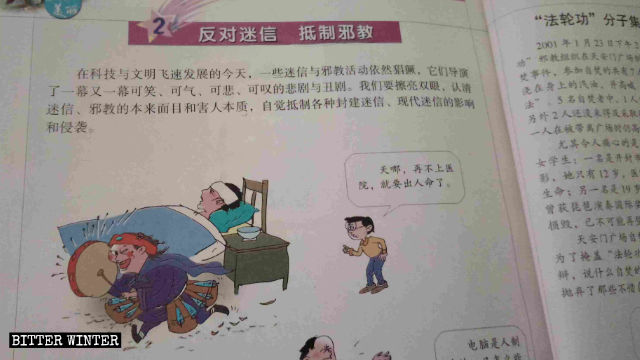 "Content related to ""resisting xie jiao"" is included in the primary school textbook"