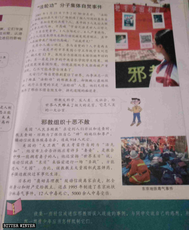 Content related to resisting xie jiao included in the primary school textbook