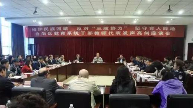 Department of Education of Xinjiang convened a conference for educational workers
