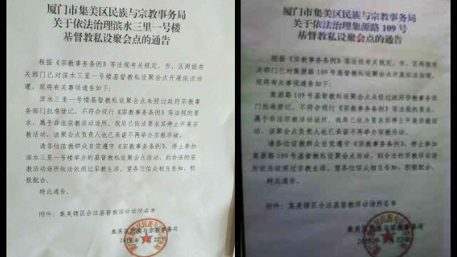 Notices about the closure of two meeting venues, issued by the Ethnic and Religious Affairs Bureau of Jimei district of Xiamen city.