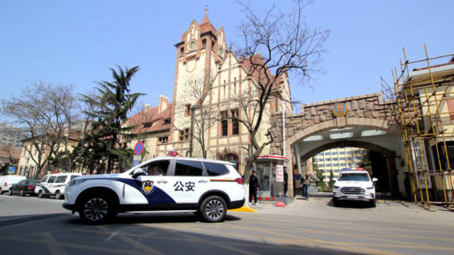 Qingdao Municipal Public Security Bureau