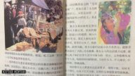 CCP Censors Textbooks for Children Making Uyghurs and Buddhists Disappear