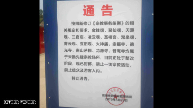 A notice issued by the Ethnic and Religious Affairs Bureau of Gaizhou city.