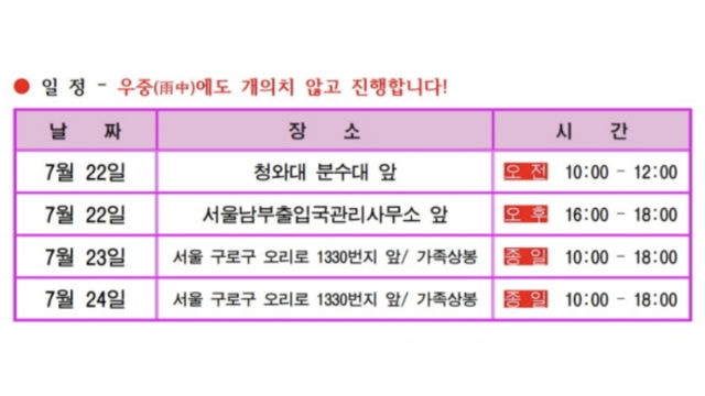 "O Myung-ok's schedule for harassing and attacking CAG refugees in South Korea (screenshot from the website ""Religion and Truth,"" 종교와 진리)."