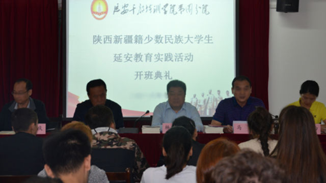 A university in Shaanxi Province is carrying out ideological education on students from Xinjiang.