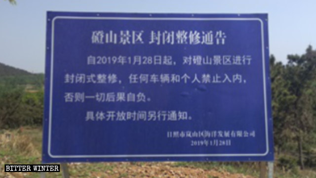 Closure and renovation notice for the Dengshan Scenic Area