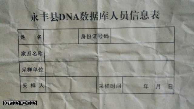 """DNA Database Personnel Information Form,"" issued by Yongfeng county under the jurisdiction of Ji'an city in Jiangxi Province."