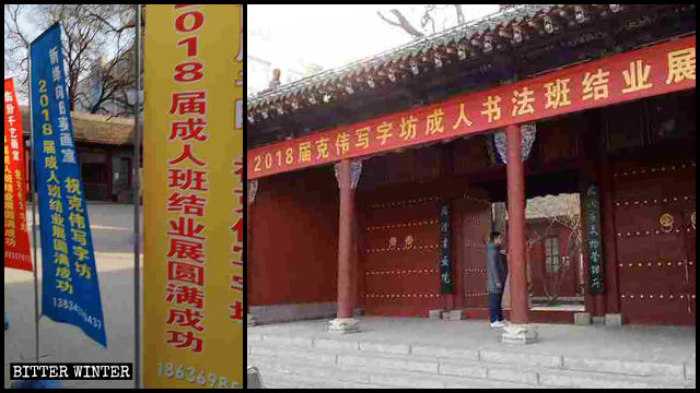 Dayun Temple was turned into a venue for calligraphy exhibition