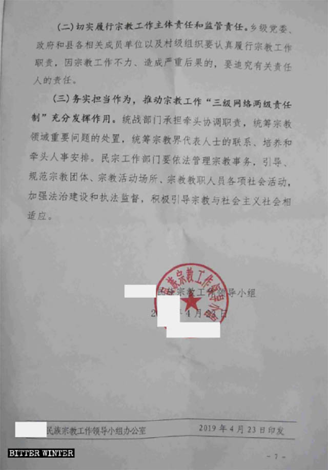 Extract of the document issued by a county in Jiangxi