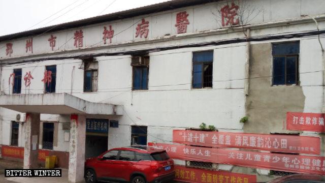 The Ezhou City Mental Hospital where Mr. Yan was detained twice.