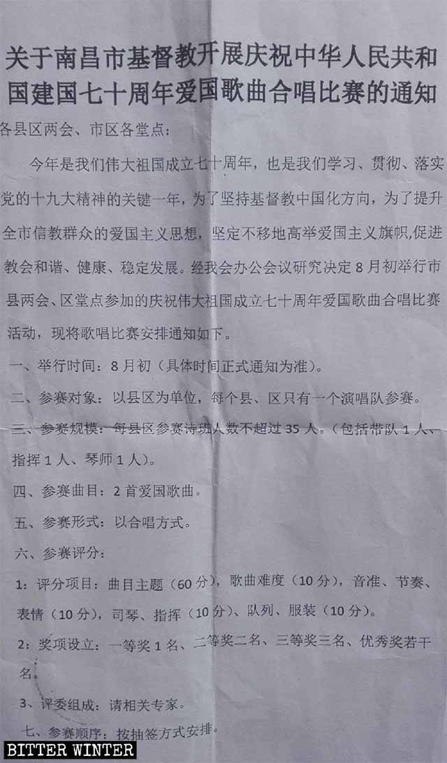 Notice regarding the patriotic choral song competition held by Nanchang city's